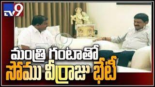 BJP Somu Veerraju meets TDP Ganta Srinivas..