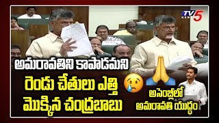 Chandrababu Naidu requests Jagan to save Amaravati..