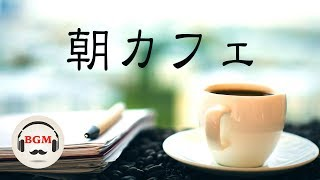 Relaxing Jazz & Bossa Nova Music - Morning Cafe Music - Chill Out Music For Study, Work