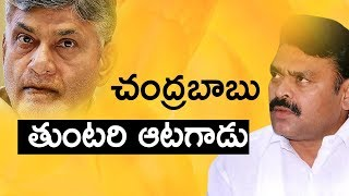 Ambati Rambabu Slams AP CM Chandrababu Naidu over AP Elections  || Telugu360