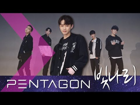 PENTAGON(펜타곤) - Shine(빛나리) / Dance Cover.