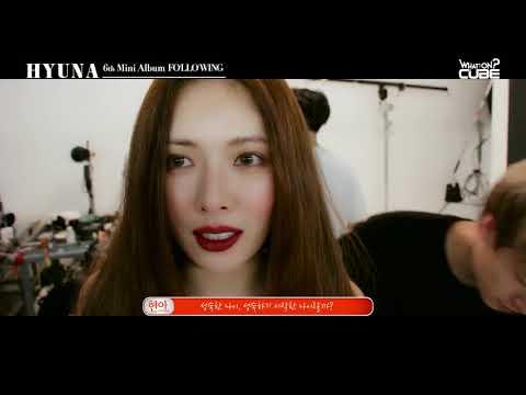 HyunA(현아) - 6th Mini Album [Following] 재킷 촬영 현장 비하인드