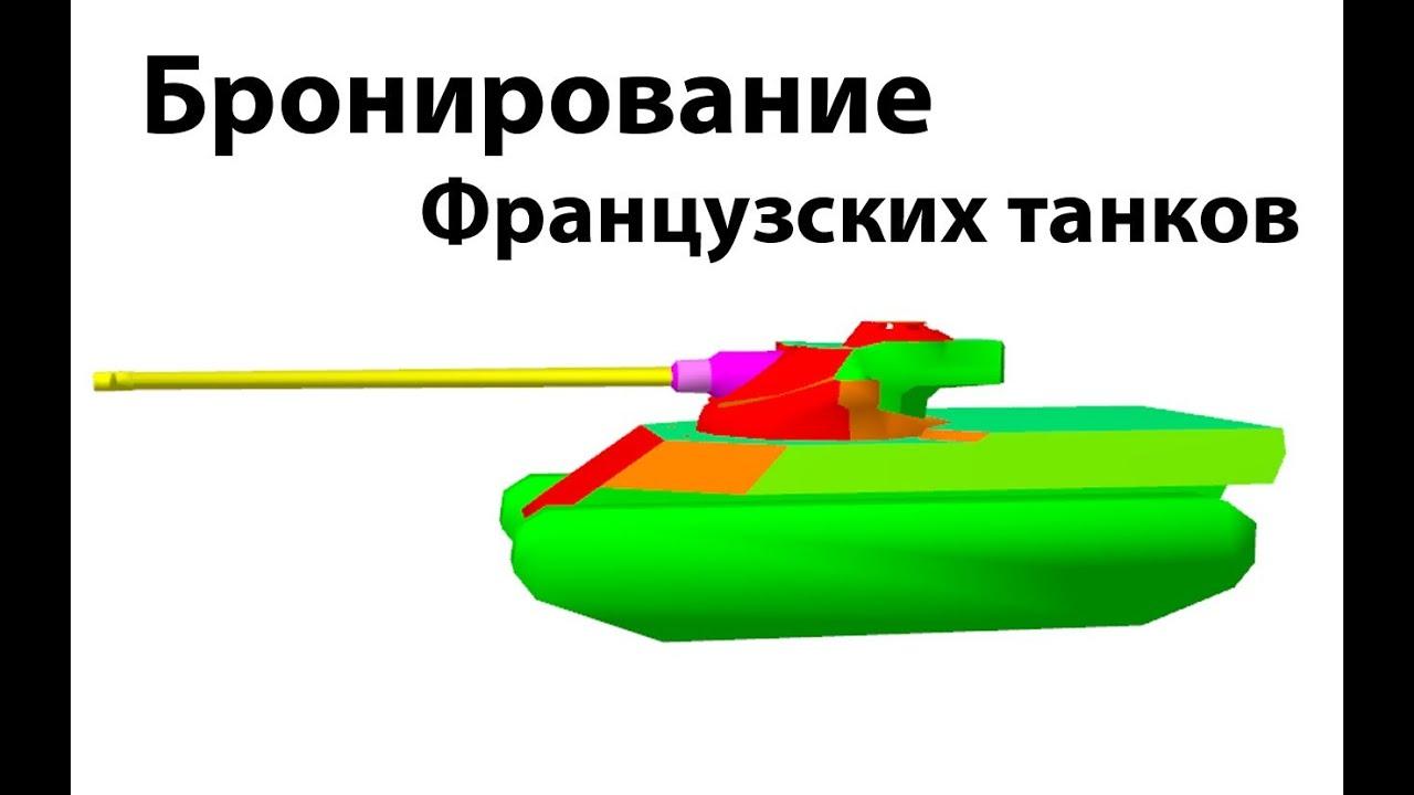 Рентген - бронирование французских танков