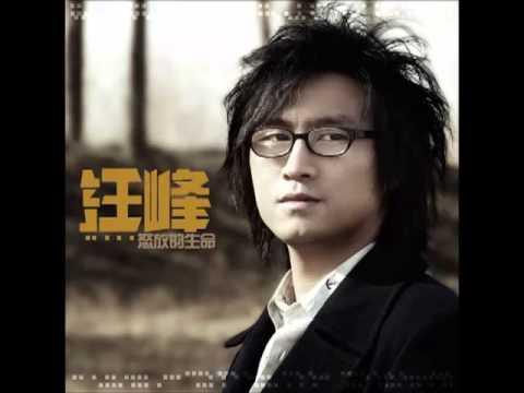 汪峰 -《怒放的生命》- 怒放的生命