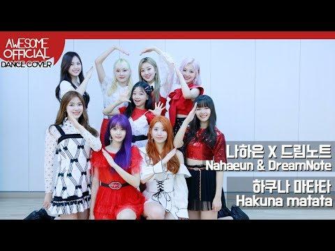 나하은(Na Haeun) X 드림노트(DreamNote) -  하쿠나 마타타(Hakuna matata) Dance Cover