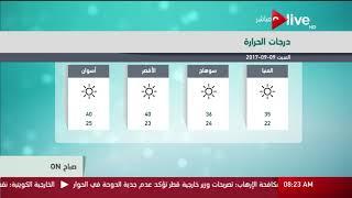 صباح ON - حالة الطقس اليوم في مصر 9 سبتمبر 2017 وتوقعات درجات ...