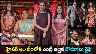 Dorababu wife Amulya Reddy shares Jabardasth moments..