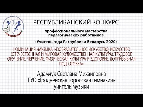 Музыка. Адамчук Светлана Михайловна. 29.09.2020