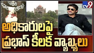 Prabhas Guest House Seized!- Spl. Report From Guest House ..