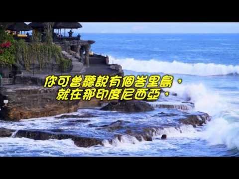 陳盈潔-峇里島(網上首播)