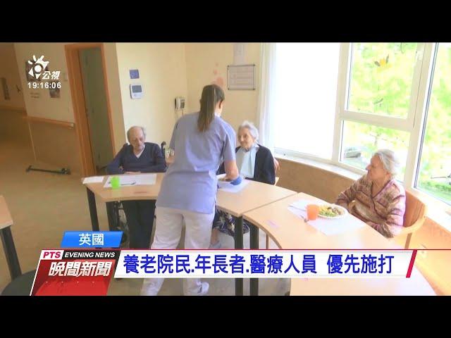 傳英近日核准輝瑞疫苗 最快12/7施打