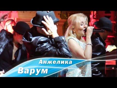 Анжелика Варум - Лучшая (2013)