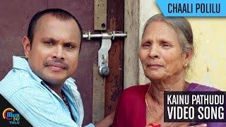 Chaali Polilu Tulu Movie    Kainu Pathudu Kajini    Video Song