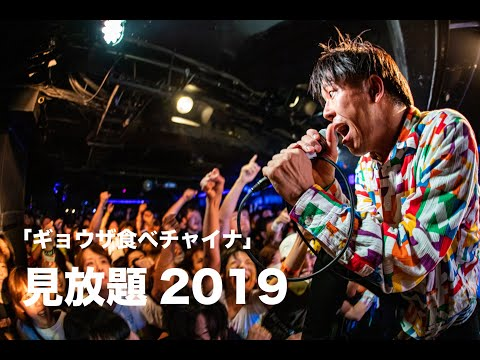 PAN【見放題2019「ギョウザ食べチャイナ」】心斎橋SUNHALL 2019.7.6