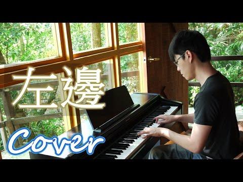 左邊(楊丞琳)鋼琴 Jason Piano