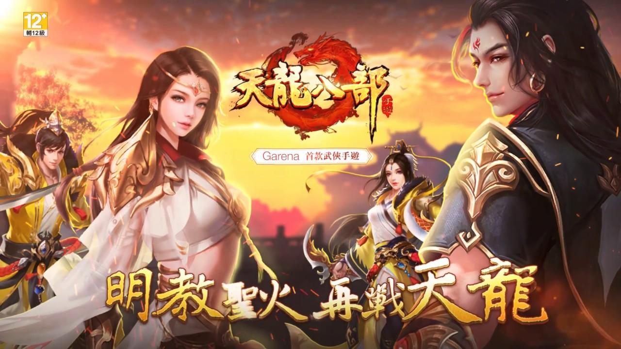 Play 天龍八部 – 大俠哩來 on PC 2