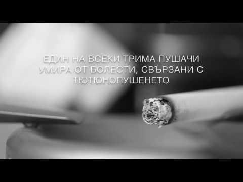 Световен ден без тютюнев дим
