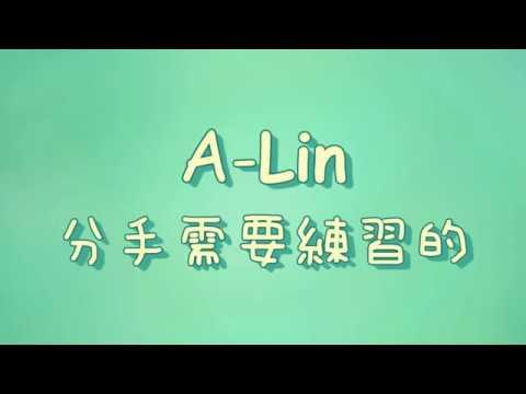 A-Lin - 分手需要練習的【歌詞】