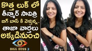 Watch: Teenmar Savitri Shocking Makeover For Bigg Boss 3..