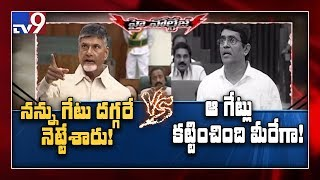 Chandrababu Vs Buggana- High Voltage..