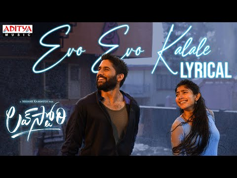 Lyrical song 'Evo Evo Kalale' from Love Story ft. Sai Pallavi, Naga Chaitanya
