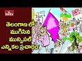 Municipal election campaign ended in Telangana | hmtv