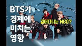 [방탄소년단 BTS] 방탄소년단이 한국경제에 미치는 영향은