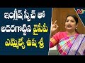 YSRCP MLA Usha Sree Superb English Speech In AP Assembly