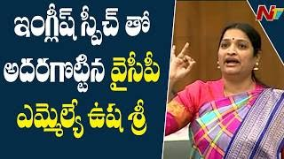 YSRCP MLA Usha Sree Superb English Speech In AP Assembly..