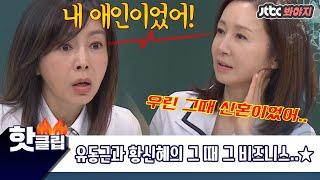 """♨️핫클립♨️[ENG] """"우리 사이 별로 안 좋아."""" 전인화 남편 유동근과의 애정씬을 찍은 황신혜♨ #아는형님 #JTBC봐야지"""