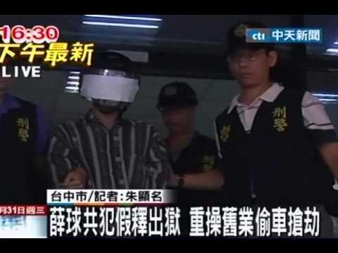 薛球共犯假釋出獄 重操舊業偷車搶劫