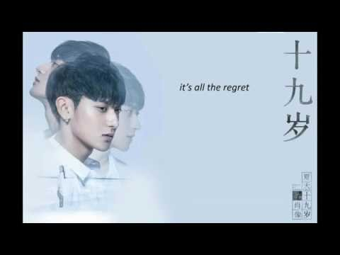 [ENG SUB] 黄子韬 Huang Zitao: 19 Years Old 19岁 - Edge of Innocence OST