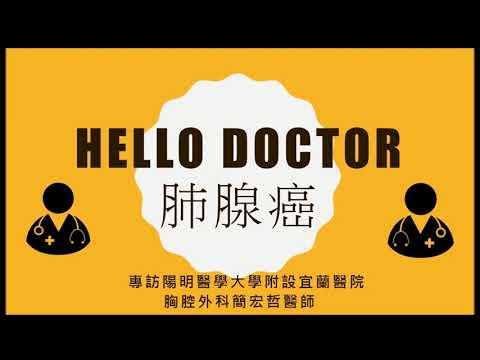 認識肺腺癌  陽明大學附設宜蘭醫院胸腔外科簡宏哲醫師20190322