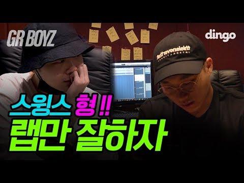 [GRBOYZ] EP.01 녹음실 편 - 기리보이 + 키드밀리 + 노엘 + 스윙스의 대유잼 녹음실 이야기 + 신곡 flex 스포까지?!