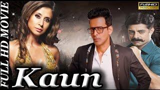 Kaun (2016) | Manoj Bajpayee | Sushant Singh | Urmila Matondkar | Full HD Movie