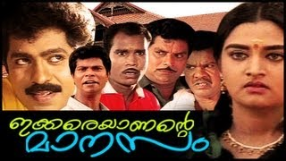 Malayalam Comedy Full Movie | Ikkareyanente Maanasam | Premkumar, Kalabhavan Mani comedy movies