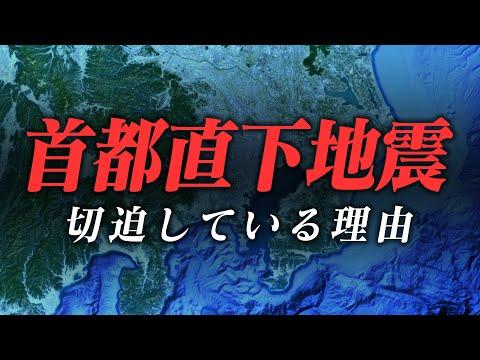 首都圏では大地震が極めて切迫しています。M7クラスが頻発する活動期へ