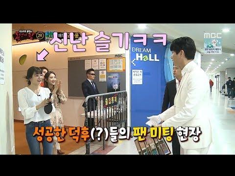 성공한 덕후가 된 슬기 (feat. 마수리)