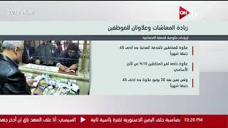 مجلس النواب يوافق على زيادة المعاشات 15 % وعلاوتان للموظفين ...