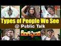 Types of People We See  @ Public Talks : Rangasthalam