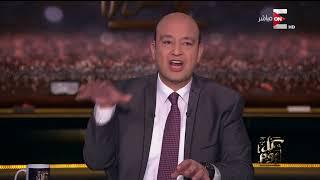 كل يوم - مقتل منفذي تفجير إسكندرية الإرهابي .. تحليل عمرو أديب ...