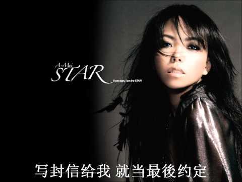 A-Mei 张惠妹 - 听海 歌词 Lyrics