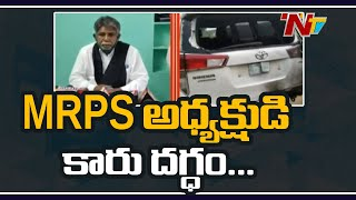 MRPS Nizamabad district president's car set on fire; arres..