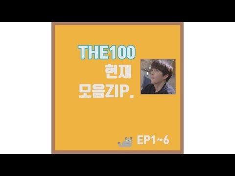 [더보이즈/현재] THE100 모음(1~6)