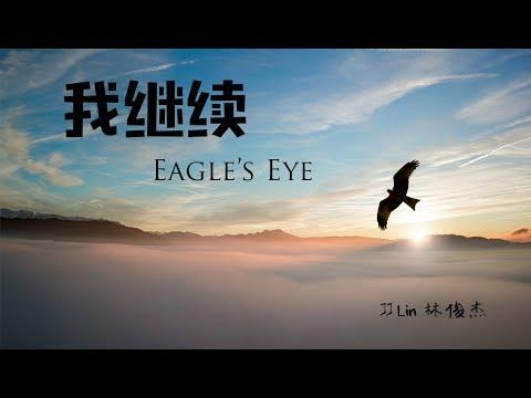 JJ Lin 林俊杰 《我继续》 Eagle's Eye 动态歌词/Lyrics