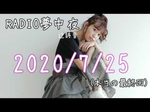 RADIO「夢中夜)(2020/7/25 本当の最終回)