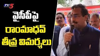 BJP Ram Madhav Hot Comments On YCP..