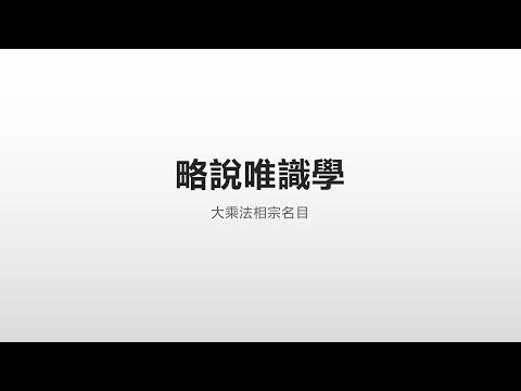 略說唯識學:大乘法相宗名目-014