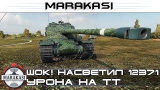 Шок! Насветил 12371 урона на тяжелом танке! Рекорд!