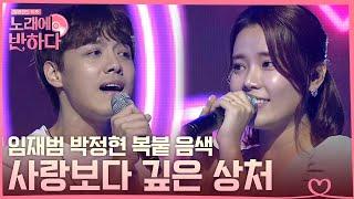 [#노래에반하다] 듀엣곡 중 TOP, 사랑보다 깊은상처 역대급 커버! 음색 사기 실력은 더 사기 | Love At First Song | #Diggle